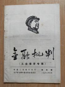 金融批判【工业信贷专辑】1968.6