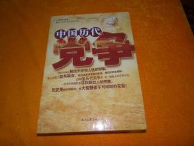 中国历代党争