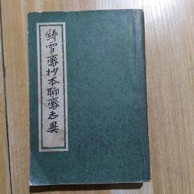 铸雪斋抄本聊斋志异(上中)