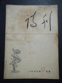 诗刊(1963年9月号)
