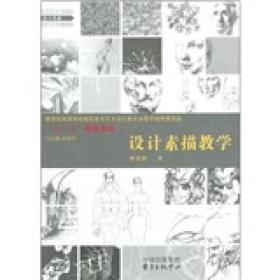 设计素描教学 林家阳 东方出版中心出版社 9787801866837