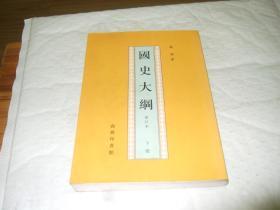 国史大纲(下)  z