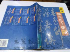 新编师范生字帖-书法欣赏与创作  江苏美术出版社 2000年1月 16开平装