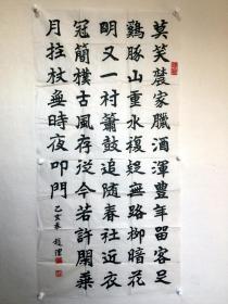 赵理—书法—《游山西村》