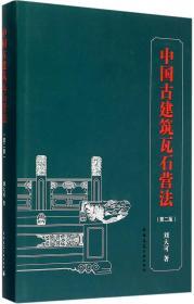 中国古建筑瓦石营法(第2版)(精) 正版 刘大可  9787112163274