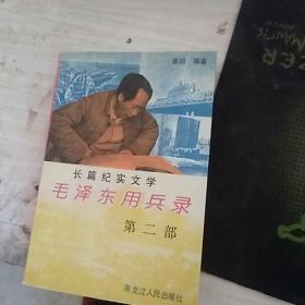 毛泽东用兵录【第二部】