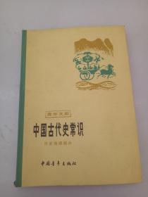 中国古代史常识 历史地理 1981年一版一印1