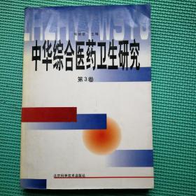 中华综合医药卫生研究 第3卷