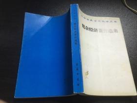 魁奈经济著作选集(汉译世界学术名著丛书)79年1版83年3印6400册