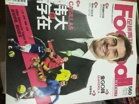 足球周刊2013年《560期一一583,中间缺【561*562*563*565*566*567*568*569*571*581*】》共十四本合售。
