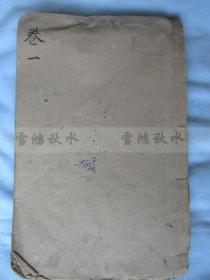 传统文化、兽医经典著作——元亨疗马集——木刻线装——很多木刻版画——卷一卷二合订