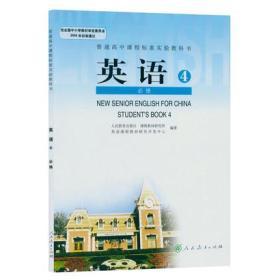高中英语必修4四 课本教材书人教版 高一下册英语书必修四4 教材 普通高中课程标准试验教科书 人民教育出版社 课本