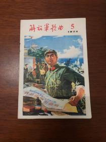 解放军歌曲(1974.5)