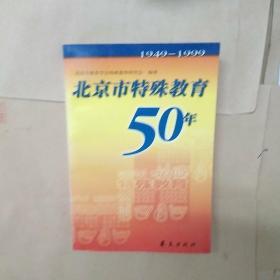 北京市特殊教育五十年:1949~1999