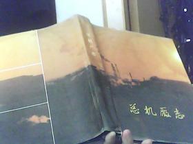 总机厂志 大庆石油管理局 (1960-1985)16开精装本