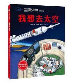 """我想去太空·""""向太空进发""""中国载人航天科学绘本系列"""