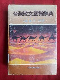 台湾散文鉴赏辞典