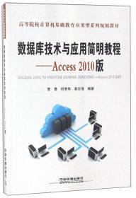 数据库技术与应用简明教程——Access 2010版