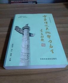 中华传统美德警句名言