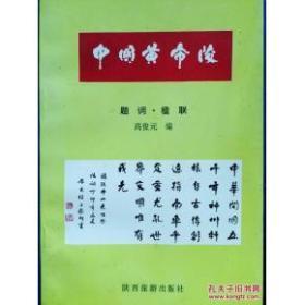 中国黄帝陵 题词。楹联