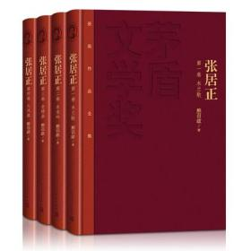 正版 张居正 全四册 熊召政著 茅盾文学奖获奖作品 人民文学出版社