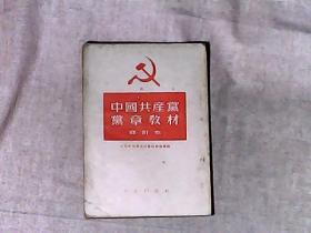 中国共产党党章教材 修订本