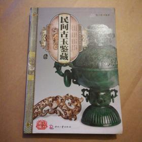 天下收藏:民间古玉鉴藏(3)