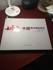 中国城市地价图集 2008-2015   精装8开 全彩印刷