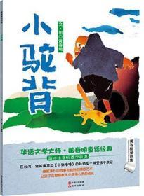 黄春明童话集:小驼背(注音版 绘本) /台湾黄春明 文图