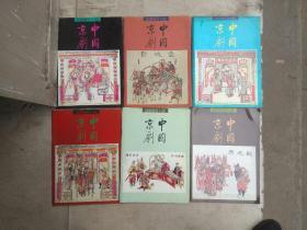 中国京剧2001年(1-6期全)双月刊