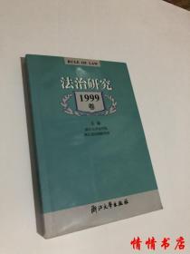 法治研究.1999年卷