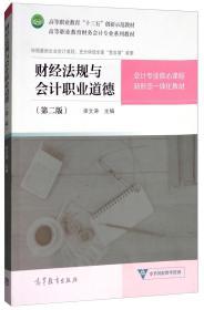 财经法规与会计职业道德(第二版)/高等职业教育财务会计专业系列教材