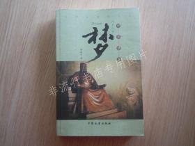 六十六个梦:中华梦乡石竹山寻梦故事/郑敬平 编著