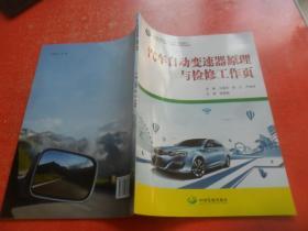 汽车自动变速器原理与检修工作页