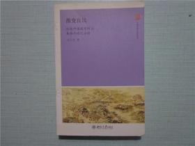 激变良民:传统中国城市群众集体行动之分析