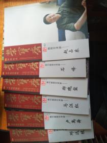 荣宝斋期刊推荐艺术家 石峰 郑瑰玺 马江红 卢禹舜 邓远坡 赵占东,6本合售