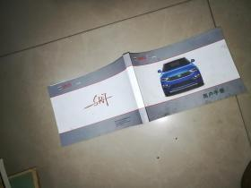 众泰汽车   SR7 用户手册