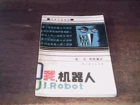 科学小说译丛 我,机器人
