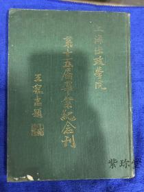 上海法政学院第十五届毕业纪念刊 保真