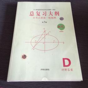 总复习大纲,第3版,数学理