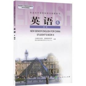 普通高中课程标准实验教科书课本英语选修6人教版