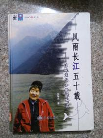 【馆藏书,正版现货】风雨长江五十载:陈佩薰与白鱀豚研究