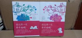 幸福ing.1、2:全彩绘本(2册合售)