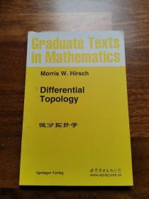 微分拓扑学