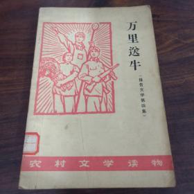 万里送牛(报告文学第四集)