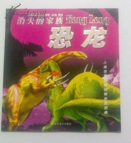 人类世界探奇动物珍贵图典 消失的家族 恐龙 坦克龙等江浙沪皖满50元包邮快递!