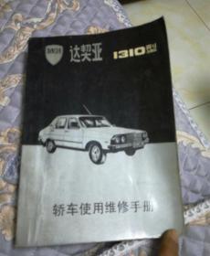 达契亚1310轿车使用维修手册