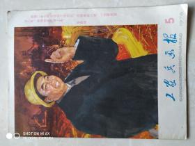 工农兵画报1978.5
