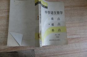 中学语文教学重点难点基点第六册