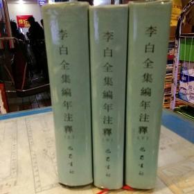 【硬精装三本一套和售,有书衣,竖排版一版二印】李白全集编年注释(上中下)安旗 巴蜀书社